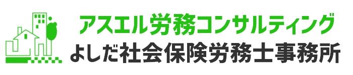 福岡市西区・糸島の社会保険労務士事務所